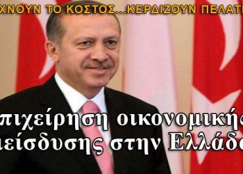 Έτσι επιχειρούν οι Τούρκοι να διεισδύσουν οικονομικά στη χώρα μας