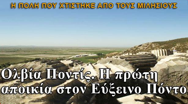 Ολβία Ποντίς. Η πρώτη αποικία στον Εύξεινο Πόντο