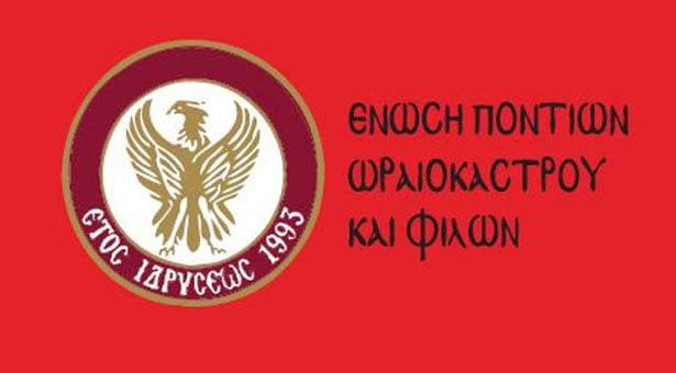 9 Δεκ 2012: Θεατρική Ποντιακή παράσταση στην Θεσσαλονίκη