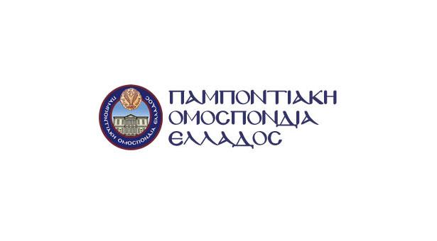 Η ΠΟΕ αναβάλει τη Γενική Συνέλευσή της λόγω των περιοριστικών μέτρων