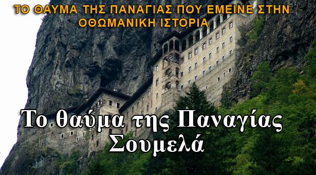 Το θαύμα της Παναγίας Σουμελά που έμεινε στην Οθωμανική ιστορία!