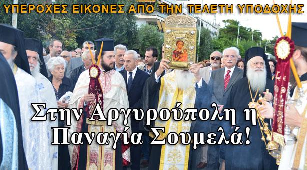 Φωτογραφίες από την υποδοχή της εικόνας της Παναγίας Σουμελά στην Αθήνα