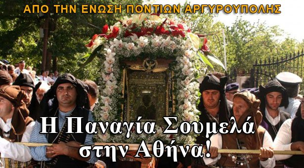 Η εικόνα της Παναγίας Σουμελά στην Αργυρούπολη Αττικής. Πρόγραμμα