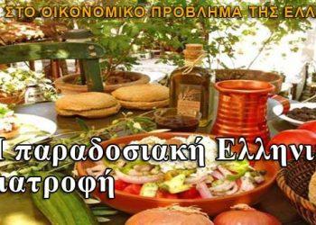 Αυστραλία: Λύση η παραδοσιακή Ελληνική διατροφή