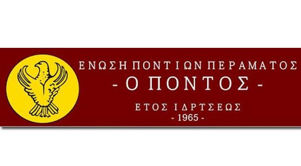 Νέο Δ.Σ για την Ένωση Ποντίων Περάματος «Ο Πόντος»