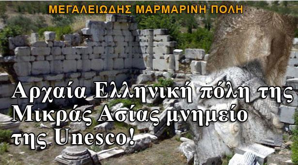 Αρχαία Ελληνική πόλη στην Μικρά Ασία μνημείο της Unesco