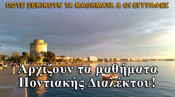 Μαθήματα Ποντιακής Διαλέκτου στην Θεσσαλονίκη. Πότε αρχίζουν τα μαθήματα και οι εγγραφές