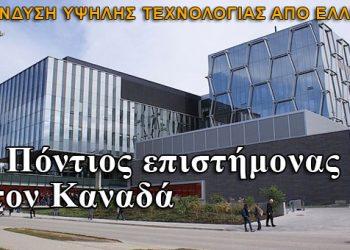 Επένδυση υψηλής τεχνολογίας από Έλληνα στον Καναδά