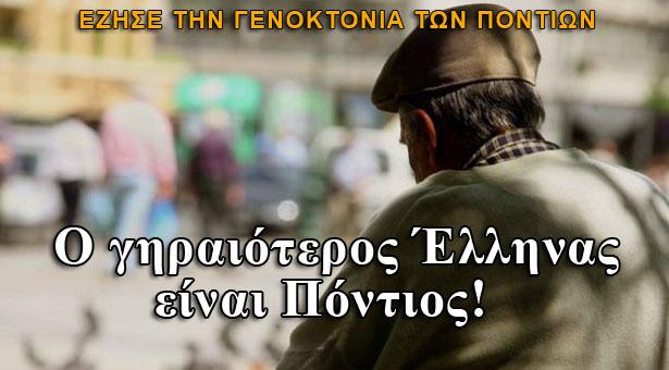 Ο γηραιότερος Έλληνας είναι Πόντιος. Μόλις έκλεισε τα 112 χρόνια της ζωής του