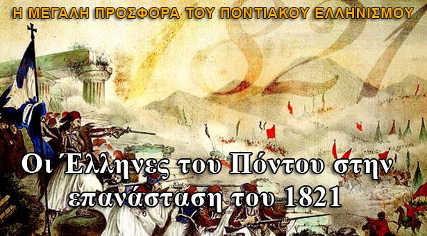 Οι Έλληνες του Πόντου στην επανάσταση του 1821