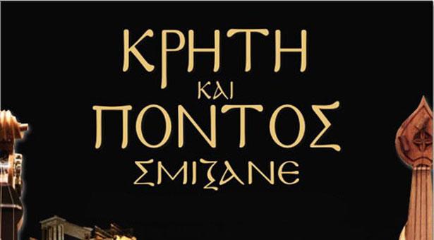 Οι νικητές του διαγωνισμού του Pontos News για το Κρήτη και Πόντος σμίξανε στο Ηρώδειο