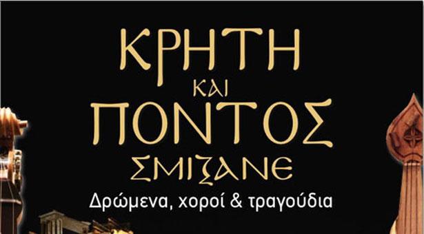 Προλάβετε τα δωρεάν εισιτήρια για την εκδήλωση Κρήτη και Πόντος σμίξανε στο Ηρώδειο!