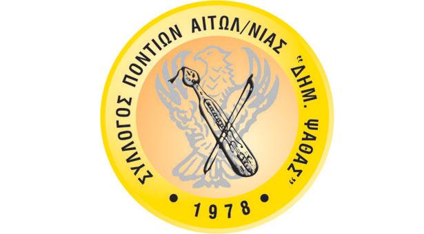 Γενική συνέλευση και βασιλόπιτα στο Σύλλογο Ποντίων Αιτωλοακαρνανίας «Δημήτριος Ψαθάς»