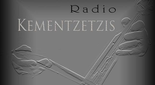 Απόψε η πρώτη εκπομπή της σεζόν από το Ράδιο Κεμεντζετζή