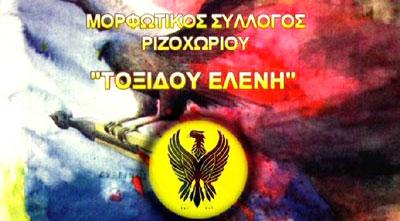Το νέο διοικητικό συμβούλιο του συλλόγου Ποντίων Ριζοχωρίου