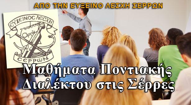 Οι Σέρρες θα μάθουν να μιλούν ποντιακά!