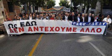 Νέο συλλαλητήριο της ΓΣΕΕ την Κυριακή