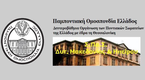 Γενική συνέλευση του Σ.Πο.Σ Δυτ. Μακεδονίας και Ηπείρου