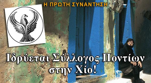 Ιδρύεται Σύλλογος Ποντίων στην Χίο! Η πρώτη συνάντηση
