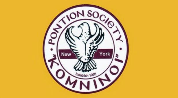 Ο 49ος ετήσιος χορός του Συλλόγου Ποντίων Νέας Υόρκης