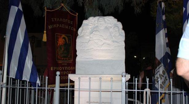 Συγκίνηση στα αποκαλυπτήρια μνημείου Μικράς Ασίας στην Σύρο