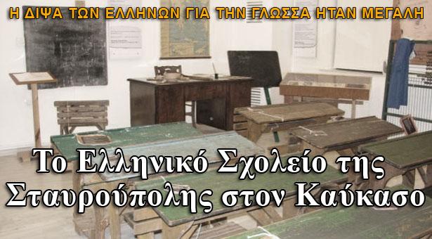 Το Ελληνικό Σχολείο της Σταυρούπολης του Βορείου Καυκάσου
