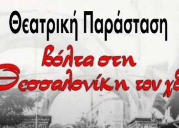 Βόλτα στη Θεσσαλονίκη του χθες