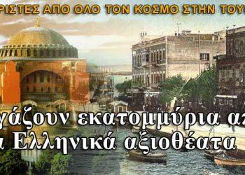 Η Τουρκία βγάζει εκατομμύρια από τα Ελληνικά αξιοθέατα