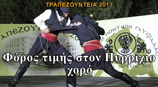 Τραπεζούντεια 2013: Φόρος τιμής στον Πυρρίχιο χορό. Φωτογραφίες