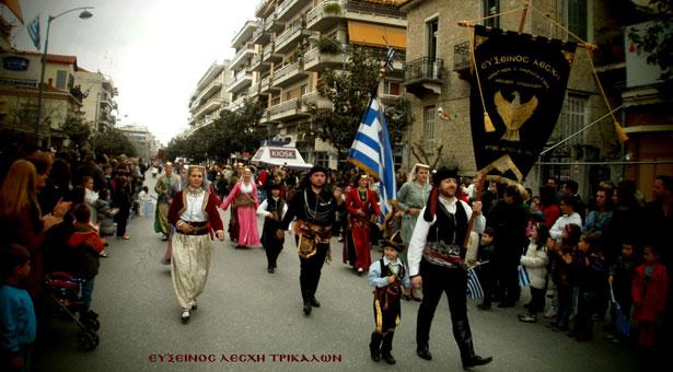 Η Εύξεινος Λέσχη Τρικάλων τίμησε την 25η Μαρτίου