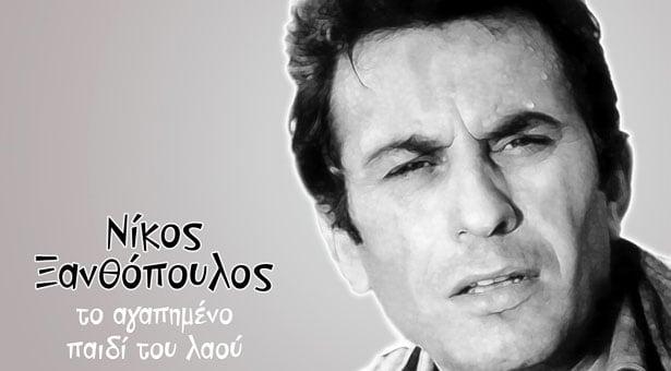 Ο Νίκος Ξανθόπουλος τραγουδάει, Εκάεν και το Τσάμπασιν