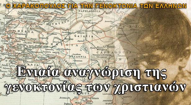 Χαρακόπουλος: Ενιαία αναγνώριση της Γενοκτονίας των Ελλήνων της Ανατολής