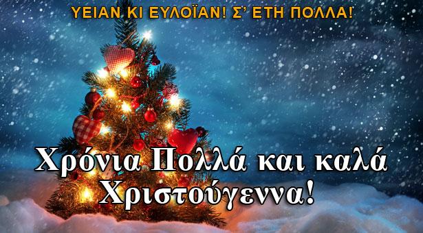 Σ' έτη πολλά! Το Pontos-News σας εύχεται καλά Χριστούγεννα!