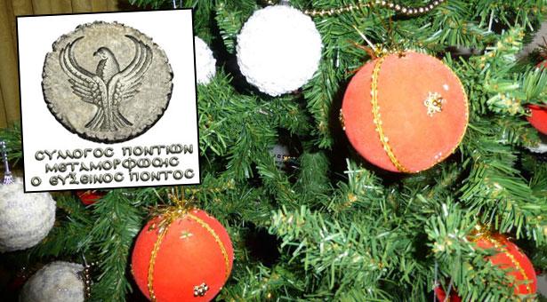 Ο Σύλλογος Ποντίων Μεταμόρφωσης σε Χριστουγεννιάτικη διάθεση!