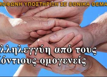 Έρανος της ΑΧΕΠΑ για τους δοκιμαζόμενους Έλληνες