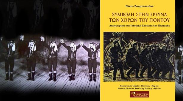 Συμβολή στην έρευνα των χορών του Πόντου του Νίκου Ζουρνατζίδης. Βίντεο
