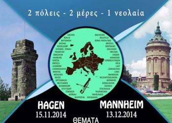 9ος κύκλος συναπαντημάτων Ποντιακής νεολαίας Ευρώπης - Δεύτερη συνάντηση - Cover Image