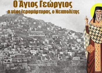 agios georgios neopolitis