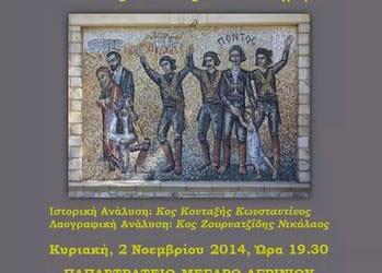Ιστορικο - Λαογραφική εκδήλωση με τίτλο: «Που έμ'νες και π' εβρέθαμε» στο Αγρίνιο - Cover Image