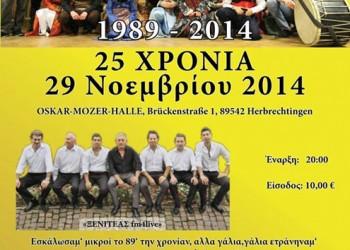 Ετήσιος χορός για τα 25 χρόνια προσφοράς του Σύλλογου Ποντίων Ακρίτες Herbrechtingen  - Cover Image