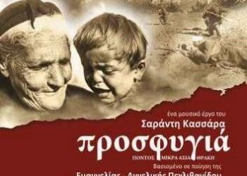 Θεατρική παράσταση με τίτλο «Προσφυγιά» στην Αδελφότητα Κρωμναίων Καλαμαριάς - Cover Image