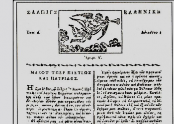 Σαν σήμερα το 1821 εκδόθηκε η επίσημη εφημερίδα της Ελληνικής Επανάστασης