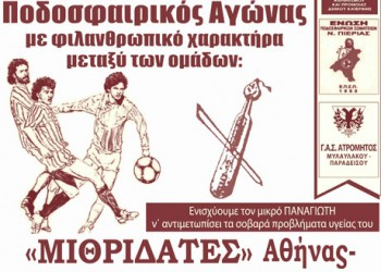 Φιλανθρωπικός αγώνας από τον Ποντιακό σύλλογο Κατερίνης «Παναγία Σουμελά»  - Cover Image
