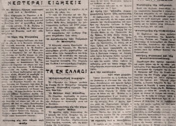 Καλοκαίρι 1911: Αλβανοί λιποτάκτες - Cover Image