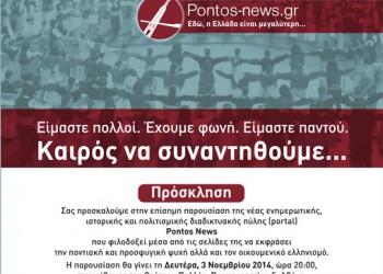 Επίσημη παρουσίαση του ανανεωμένου pontos-news.gr στο Θέατρο Παλλάς - Cover Image