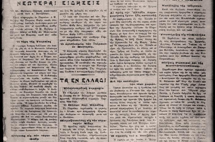 Καλοκαίρι 1881: Θαλάσσια περιπέτεια Ελλήνων μεταναστών - Cover Image
