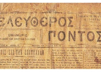 Βατούμ, 14 Δεκεμβρίου 1919: Ίδρυσις γραφείου εργασίας - Cover Image