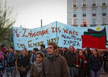 Στο συλλαλητήριο για Γρηγορόπουλο-Ρωμανό καλεί ο ΣΥΡΙΖΑ