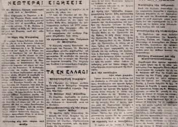 Τραπεζούς, Μάρτιος 1885: Ανθρωπόμορφον τέρας - Cover Image