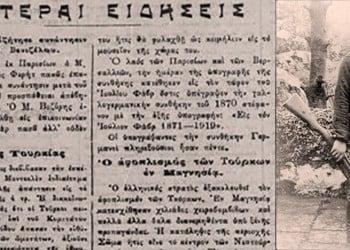 Κερασούς, Έαρ 1920: Κακουργήματα του δημάρχου Κερασούντος, Τοπάλ Οσμάν - Cover Image